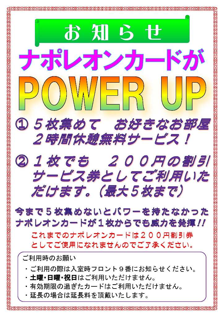 �i�|���I���J�[�h��Power Up